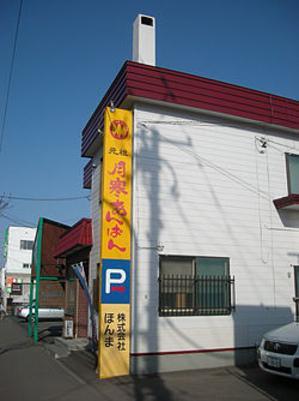 250pxtsukisamu_anpan
