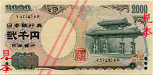 231pxseries_d_2k_yen_bank_of_japa_2
