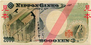 231pxseries_d_2k_yen_bank_of_japan_